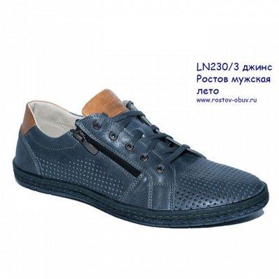 Рос обувь мужская, женская с 32 по 48р натуральная кожа+sale — Лето