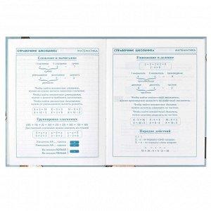 Дневник школьный 5-11 класс