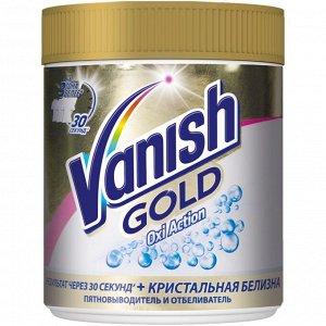 Пятновыводитель Vanish Gold Oxi Action Кристальная белизна 500 г