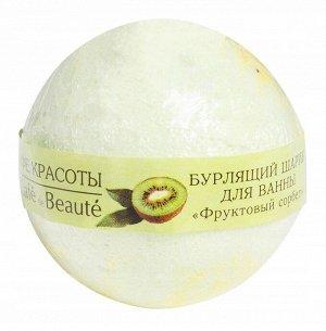 """Бурлящий шарик для ванны """"Фруктовый сорбет"""""""