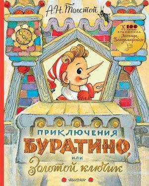 Толстой А.Н. Приключения Буратино, или Золотой ключик. Рисунки Л. Владимирского