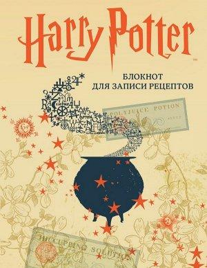 Гарри Поттер. Блокнот для записи рецептов (А5, 128 стр., тв.пер.)