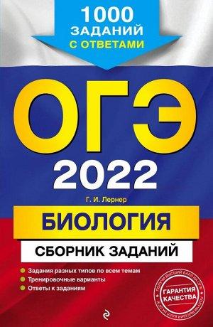 Лернер Г.И. ОГЭ-2022. Биология. Сборник заданий: 1000 заданий с ответами