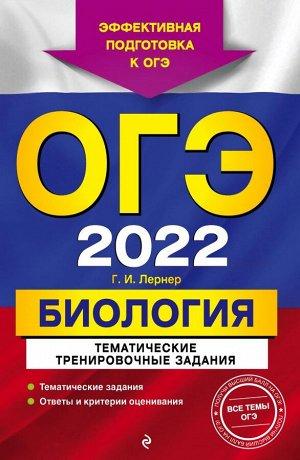 Лернер Г.И. ОГЭ-2022. Биология. Тематические тренировочные задания