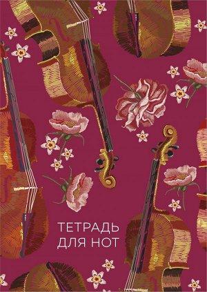 Тетрадь для нот. Виолончель (24 л., А4, вертикальная, скрепка)