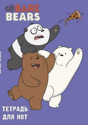 Тетрадь для нот. We bare bears (24 л., А4, вертикальная, скрепка)