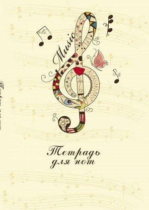 Тетрадь для нот. Скрипичный ключ (12 л., А4, вертикальная, скрепка)