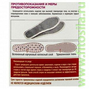 """Стельки турмалиновые, р. 39, самонагревающиеся антибактериальные ССТА-01-05 """"Биомаг"""""""