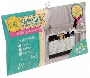 """Набор для шитья кармашков для детской кроватки """"Большое путешествие"""""""