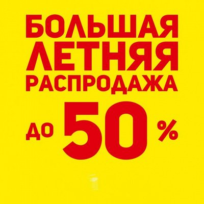 Скидки до 50%*Большая распродажа* Все в наличии* — Сезонная распродажа