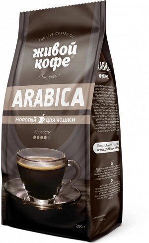 Кофе натуральный жаренный МОЛОТЫЙ Arabica  100гх20