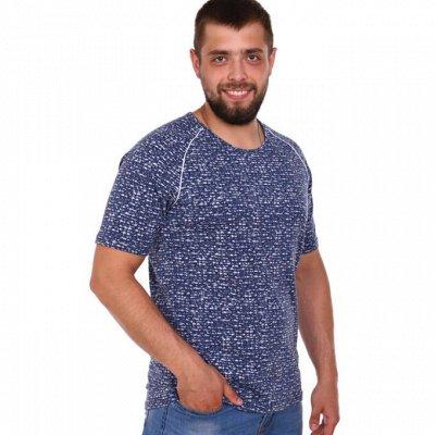 Ив-каприз, доставка 3дня, одежда для дома — Мужской трикотаж — Поступление
