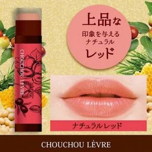 Бальзам для губ с восемью растительными маслами (легкий красный оттенок)
