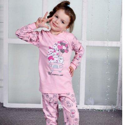 Яркая Малинка Детям — Пижамы