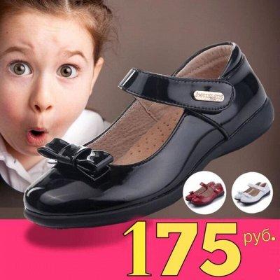 Нижнее белье! Обувь! Все скидки в одной закупке