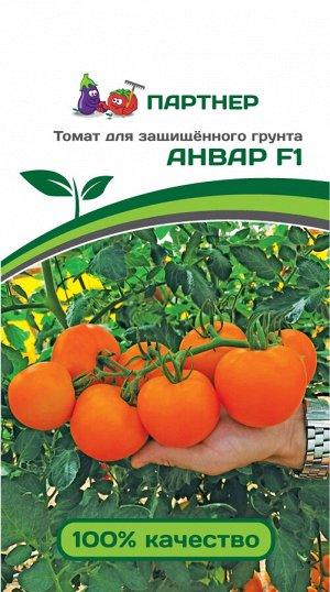 ПАРТНЕР Томат Анвар F1 ( 2-ной пак.) / Гибриды томата с желто-оранжевыми плодами