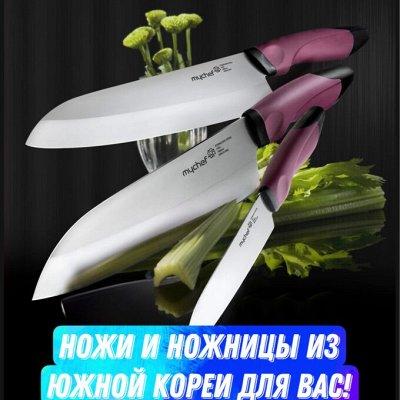 Осушитель воздуха и сушилки для белья — Ножи и ножницы