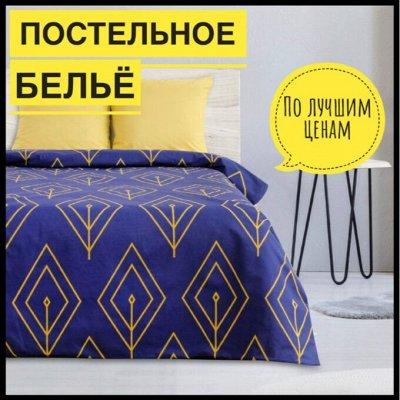 🏠 Супер низкие цены, раздача в 1-2 дня, товары для Дома — Постельное белье, подушки, одеяла, пледы