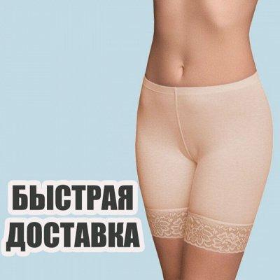 Палада. Нижнее белье. Размеры от 80 до 138🌸