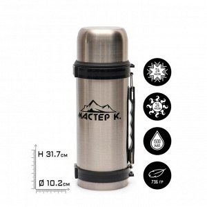 """Термос туристический """"Мастер К"""" 1.5 л, телескопическая ручка, 1 кружка, 24 ч, 11х30 см"""