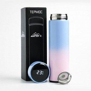 """Термос """"Мастер К."""" 450 мл, сохраняет тепло 8 ч, с индикатором температуры, голубой"""