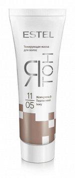 YT11/05 Тонирующая маска для волос ESTEL ЯТОН 11/05 Жемчужный 60мл