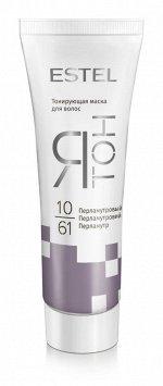 YT10/61 Тонирующая маска для волос ESTEL ЯТОН 10/61 Перламутровый 60мл