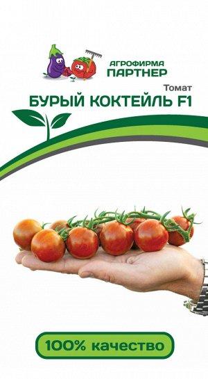 Семена Томат Бурый коктейль F1 ^(5шт)