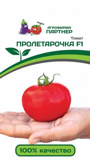 Семена Томат ПРОЛЕТАРОЧКА F1 ^(10шт)