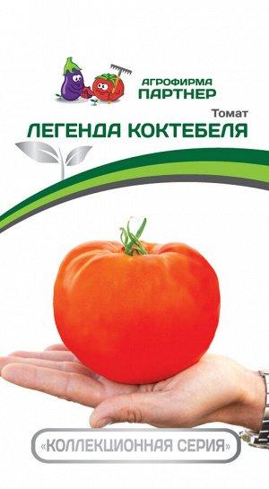 ПАРТНЕР Томат Легенда Коктебеля (2-ной пак.) / Сорт томата