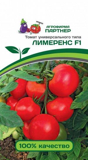 Семена Томат Лимеренс F1 0,1 гр.