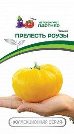 Семена Томат Прелесть Роузы ^(10ШТ)
