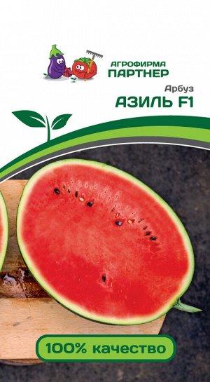Семена Арбуз Азиль F1 ^(5ШТ)