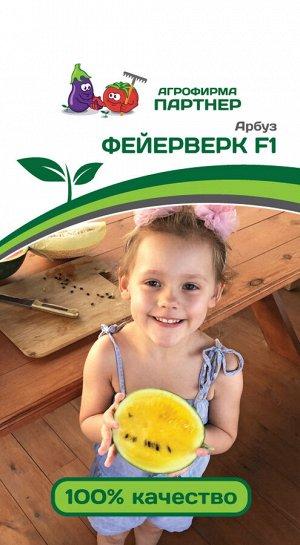 Семена Арбуз Фейерверк F1