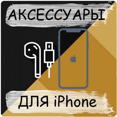 Память. Не хватает? Карты памяти, флешки, аксы для iPhone и авто — Подборка аксессуаров для iPhone