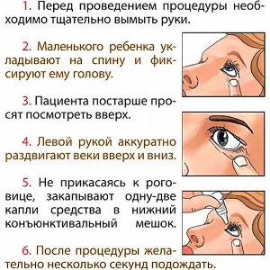 Глазные капли от сухости глаз с экстрактом хризантемы, 10мл