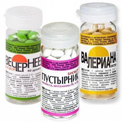 Будьте здоровы! 💙 Витамины, Товары для здоровья и красоты