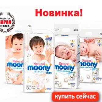Экспресс! Подгузники и трусики MOONY - 1299 рублей — MOONY Natural — Новинка - 1299 рублей + Подарок