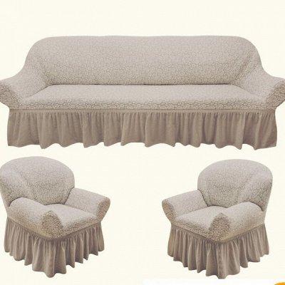 Мягкие Подушки, Теплые Одеяла, Наматрасники, Чехлы на мебель — Чехлы для мебели