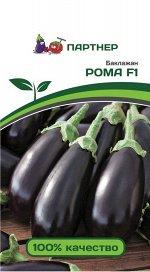 Семена Баклажан Рома F1 ( 2-ой пак.)10 штук