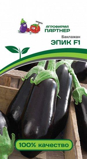 Семена Баклажан Эпик F1 ^(10ШТ)