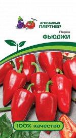 Семена Перец Фьюджи ^ 10 шт.