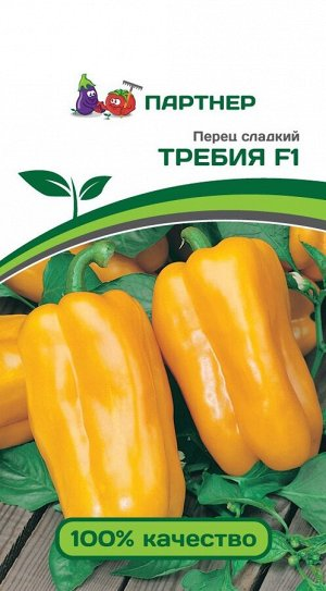 Семена Перец Требия F1 ^(5ШТ)