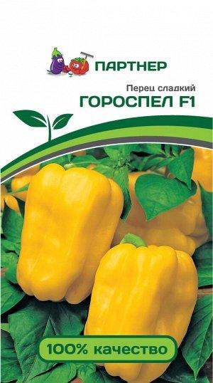 Семена Перец сладкий Гороспел F1  5шт