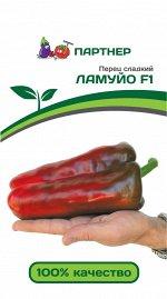 Семена Перец сладкий Ламуйо F1  5шт