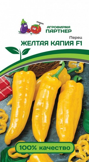 Семена Перец Желтая Капия F1 ^ 5 шт.