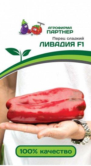 Семена Перец сладкий Ливадия F1 5 шт