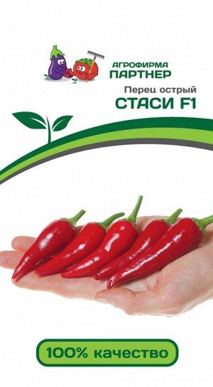 Семена Перец острый Стаси F1 ^  5 шт.