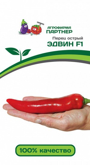 Семена Перец острый Эдвин F1 5 шт.