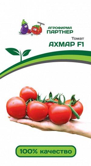 ПАРТНЕР Томат Ахмар F1 ( 2-ной пак.) / Гибриды томата с массой плода 100-250 г